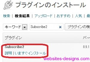 Subscribe2を検索