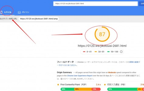 "Google PageSpeed Insights Speed Score for ""Autoptimize(Free) for""mobile"