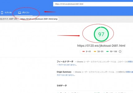 """Google PageSpeed Insights Speed Score for """"Autoptimize(Free) """" for PC."""