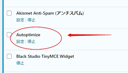 """Autoptimize (free)"" has been activated."