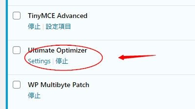 "Next, enable ""Ultimate Optimizer (paid)"""